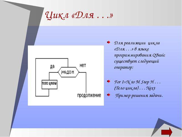 Цикл «Для . . .» Для реализации цикла «Для . . .» в языке программирования QB...