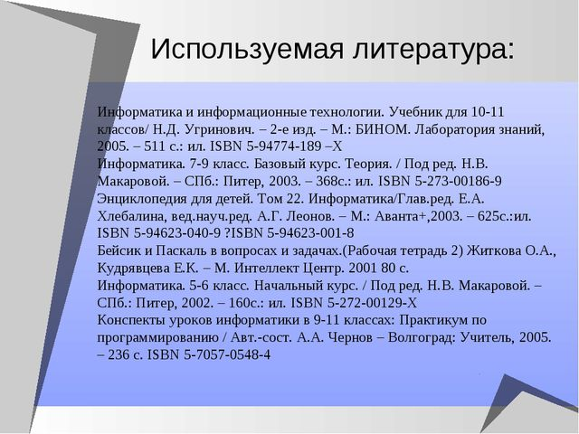 Используемая литература: Информатика и информационные технологии. Учебник для...