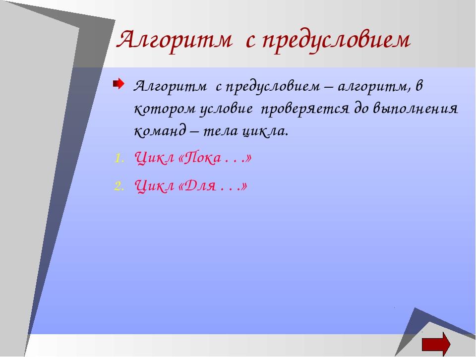 Алгоритм с предусловием Алгоритм с предусловием – алгоритм, в котором условие...