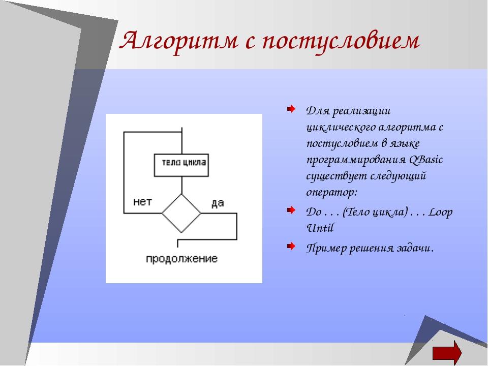 Алгоритм с постусловием Для реализации циклического алгоритма с постусловием...