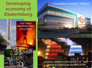 Developing economy of Ekaterinburg Cooling towers on the territory of Verh- I