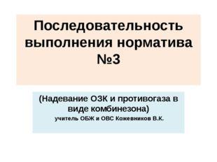 Последовательность выполнения норматива №3 (Надевание ОЗК и противогаза в вид