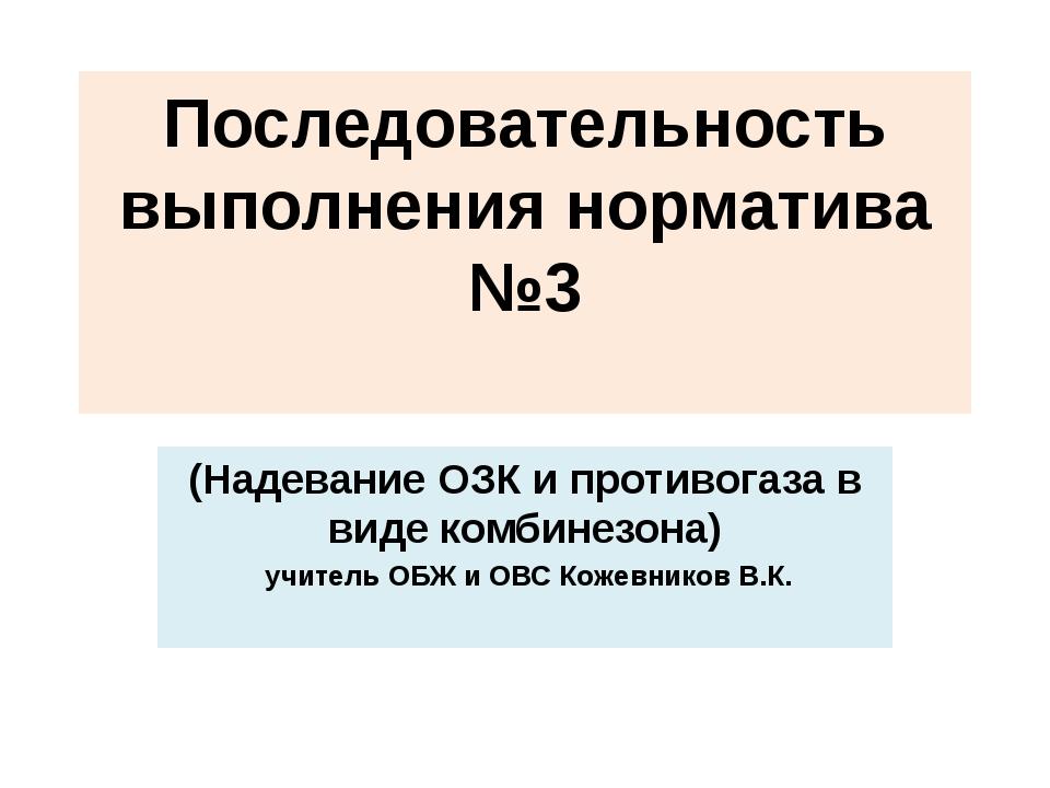 Последовательность выполнения норматива №3 (Надевание ОЗК и противогаза в вид...