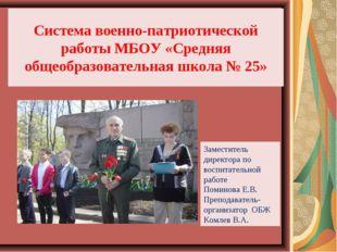 Cистема военно-патриотической работы МБОУ «Средняя общеобразовательная школа