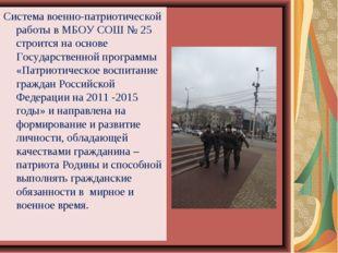 Система военно-патриотической работы в МБОУ СОШ № 25 строится на основе Госуд