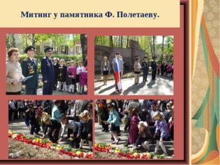 Митинг у памятника Ф. Полетаеву.