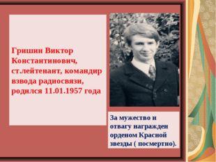 Гришин Виктор Константинович, ст.лейтенант, командир взвода радиосвязи, родил