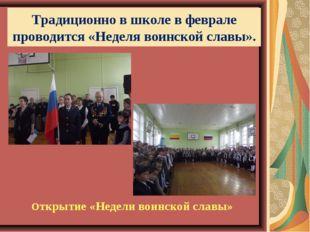 Традиционно в школе в феврале проводится «Неделя воинской славы». Открытие «Н