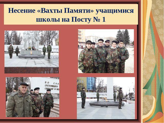 Несение «Вахты Памяти» учащимися школы на Посту № 1
