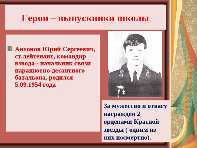 Герои – выпускники школы Антонов Юрий Сергеевич, ст.лейтенант, командир взвод...