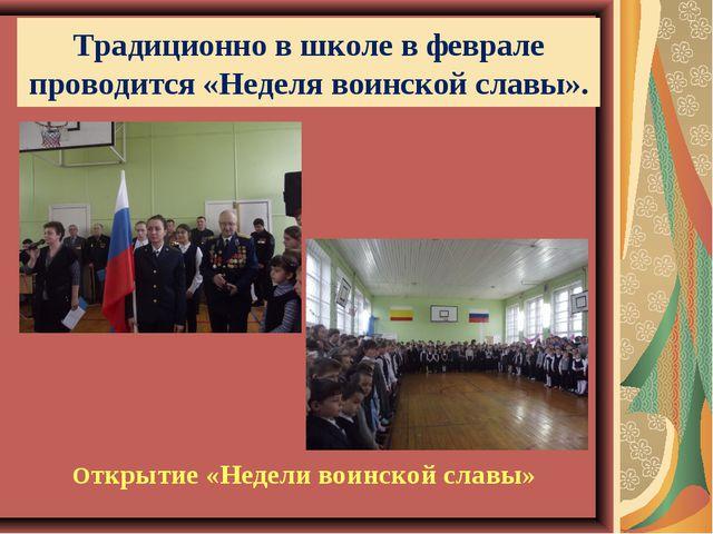 Традиционно в школе в феврале проводится «Неделя воинской славы». Открытие «Н...