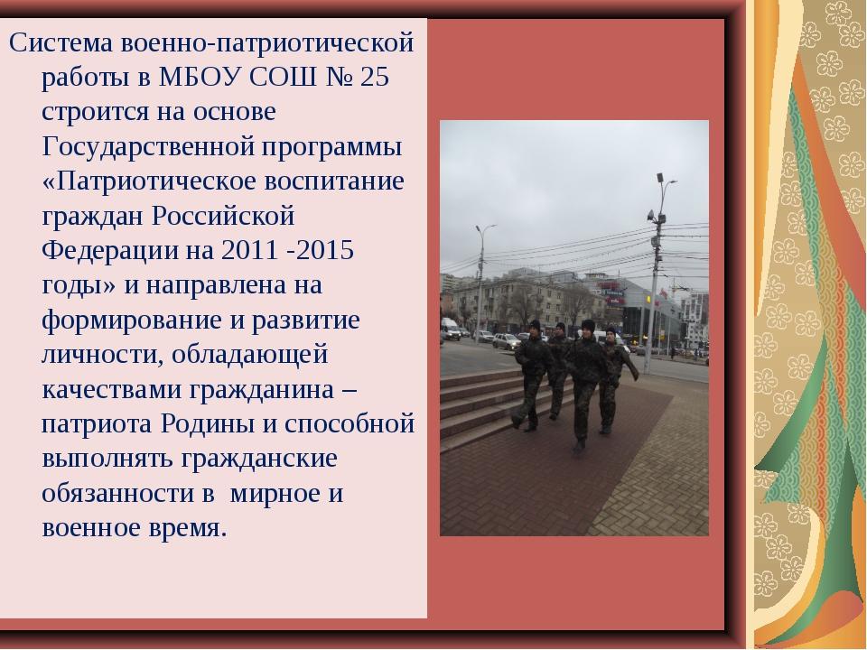 Система военно-патриотической работы в МБОУ СОШ № 25 строится на основе Госуд...