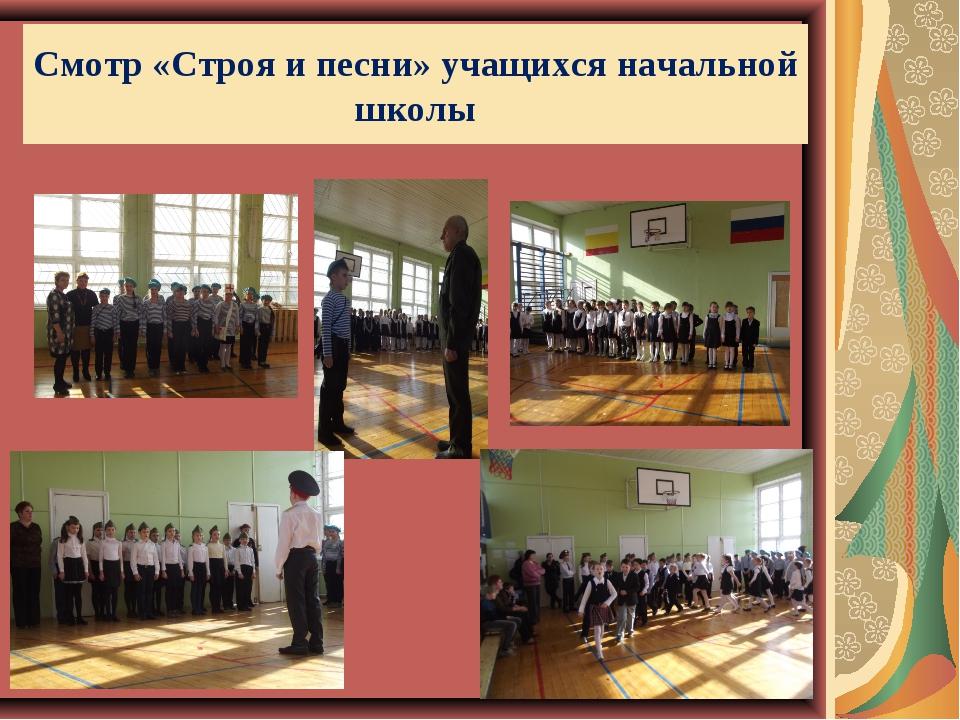 Смотр «Строя и песни» учащихся начальной школы