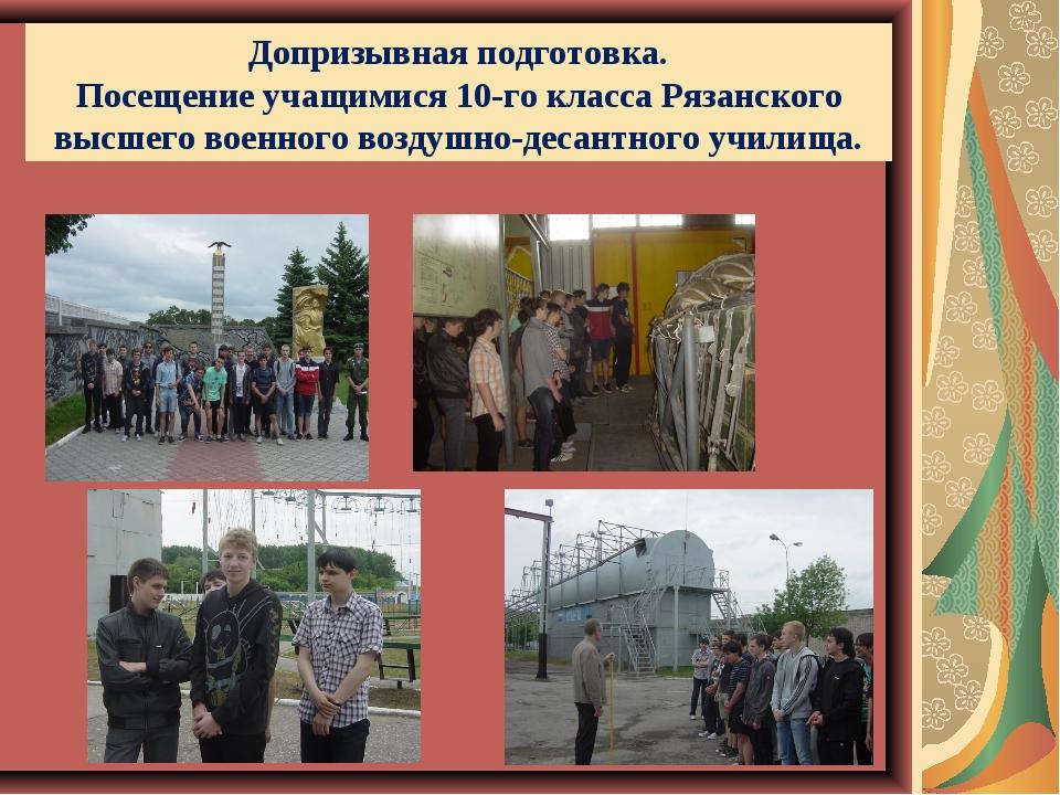 Допризывная подготовка. Посещение учащимися 10-го класса Рязанского высшего в...