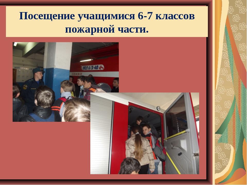 Посещение учащимися 6-7 классов пожарной части.
