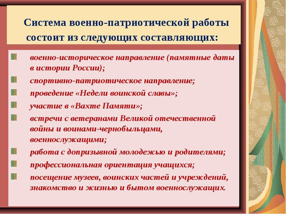 Система военно-патриотической работы состоит из следующих составляющих: воен...
