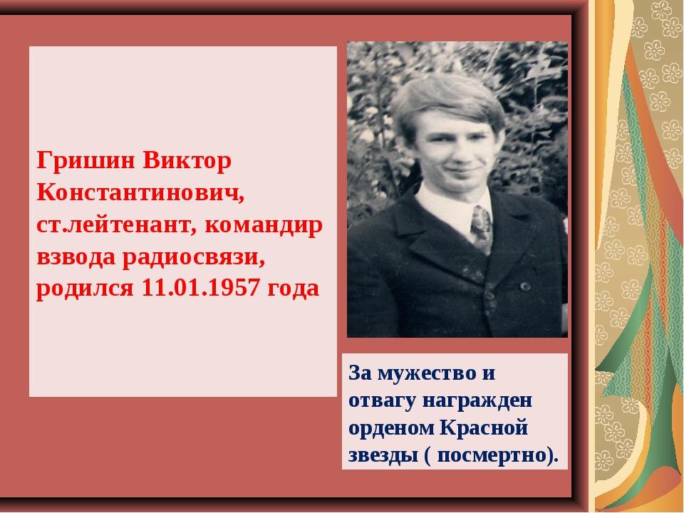 Гришин Виктор Константинович, ст.лейтенант, командир взвода радиосвязи, родил...