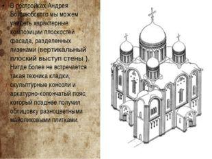 В постройках Андрея Боголюбского мы можем увидеть характерные композиции плос