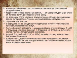 классический образец русского княжества периода феодальной раздробленности.
