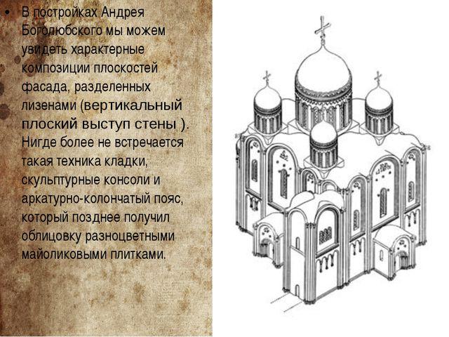 В постройках Андрея Боголюбского мы можем увидеть характерные композиции плос...