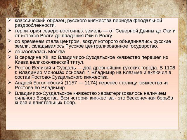 классический образец русского княжества периода феодальной раздробленности....