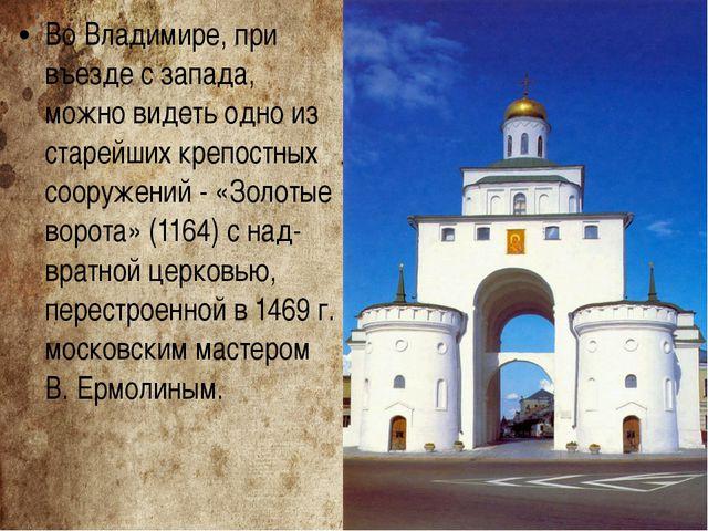 Во Владимире, при въезде с запада, можно видеть одно из старейших крепостных...