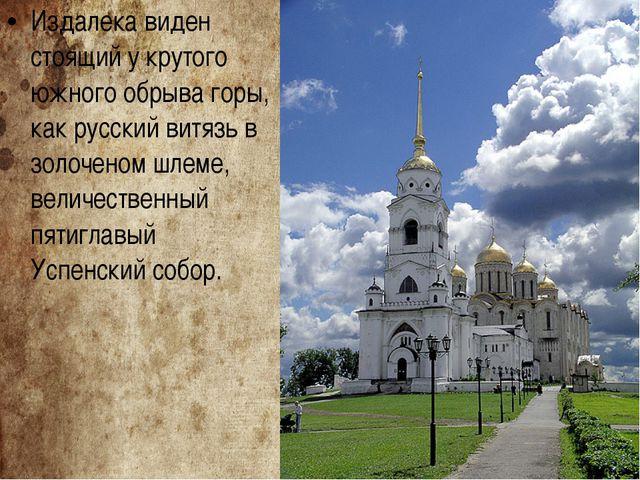 Издалека виден стоящий у крутого южного обрыва горы, как русский витязь в зол...