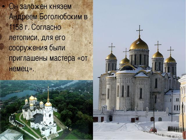 Он заложен князем Андреем Боголюбским в 1158 г. Согласно летописи, для его со...