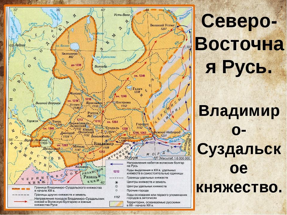 Северо- Восточная Русь. Владимиро-Суздальское княжество.