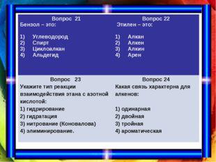 Вопрос 21 Бензол – это: Углеводород Спирт Циклоалкан Альдегид Вопрос 22 Эти