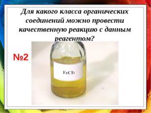 Для какого класса органических соединений можно провести качественную реакцию