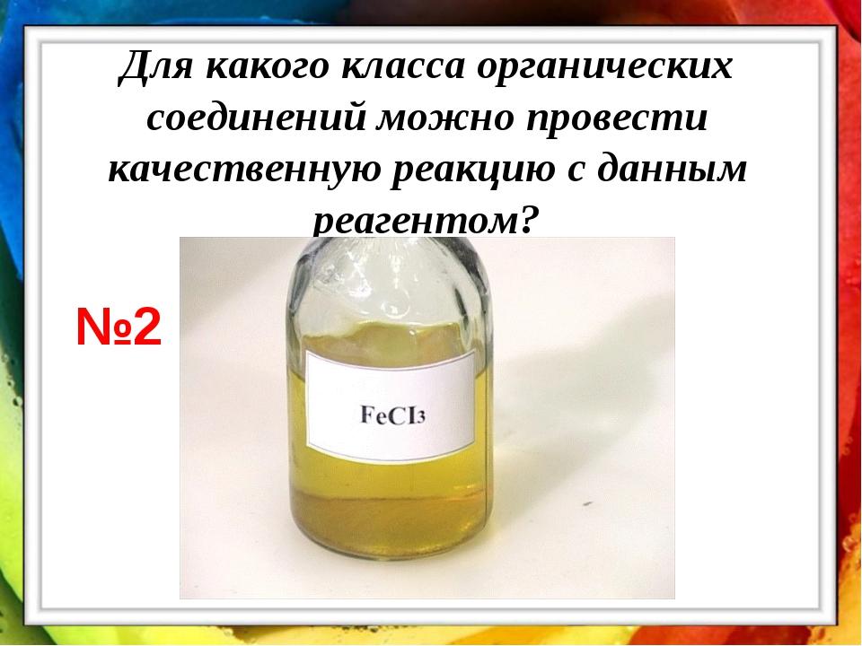 Для какого класса органических соединений можно провести качественную реакцию...