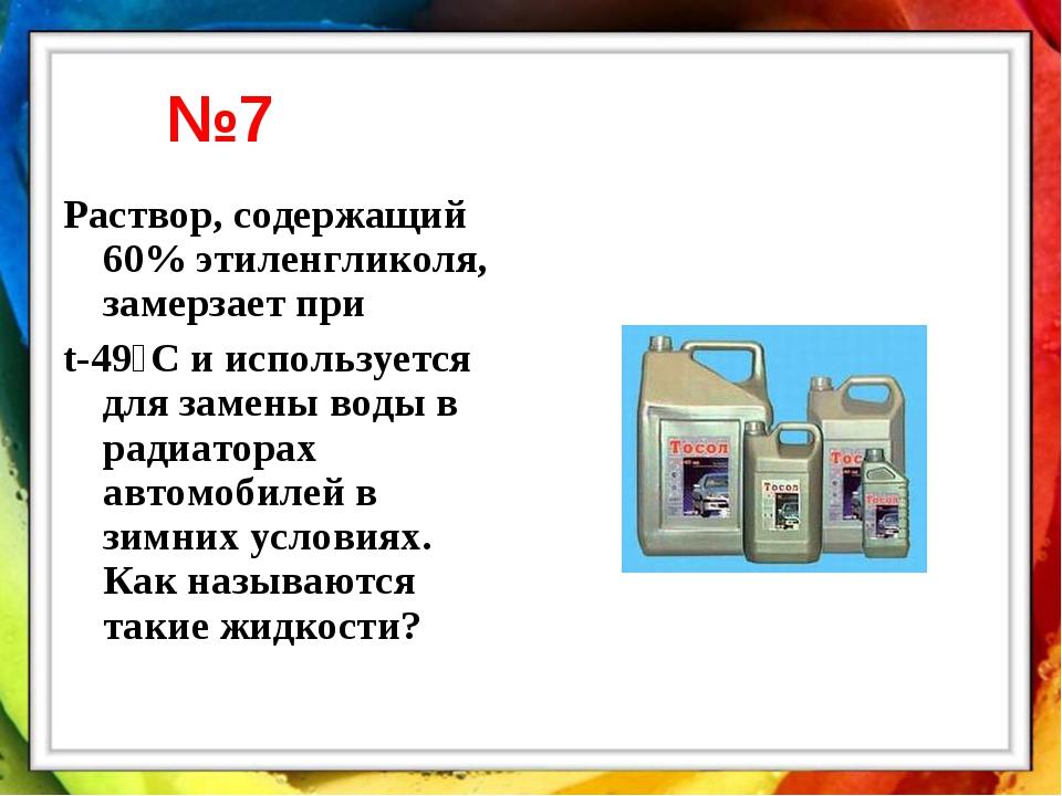 Раствор, содержащий 60% этиленгликоля, замерзает при t-49⁰С и используется дл...