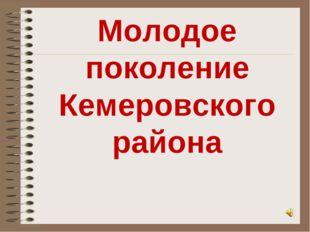 Молодое поколение Кемеровского района