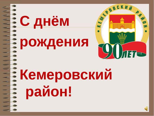 С днём рождения Кемеровский район!