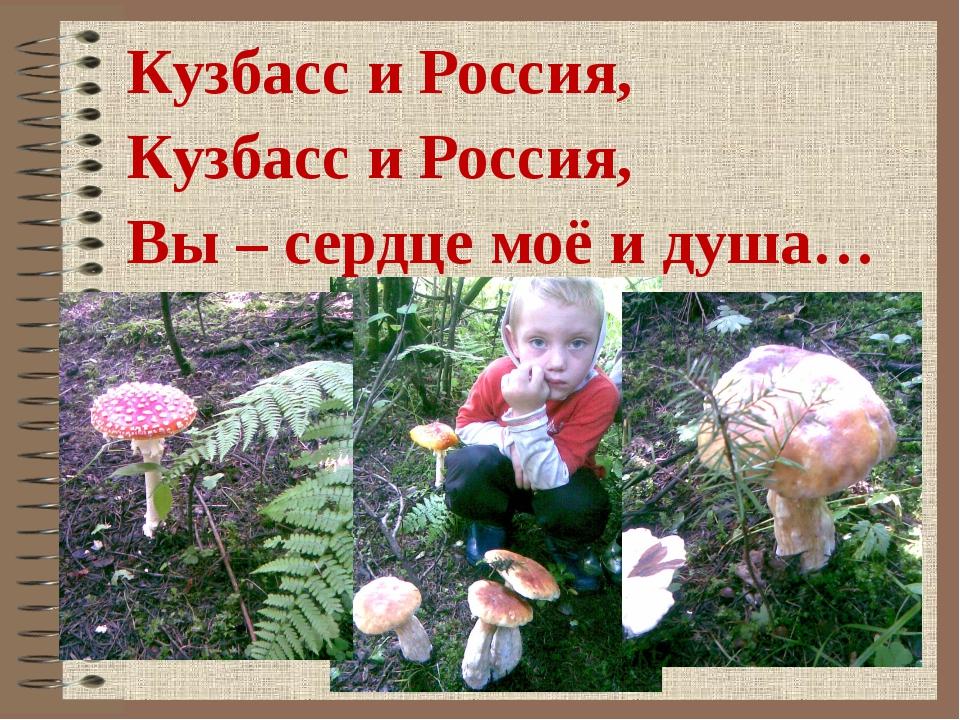 Кузбасс и Россия, Кузбасс и Россия, Вы – сердце моё и душа…