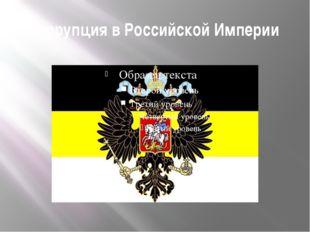 Коррупция в Российской Империи