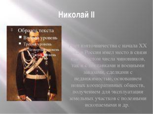 Николай II Рост взяточничества с начала XX века в России имел место в связи к