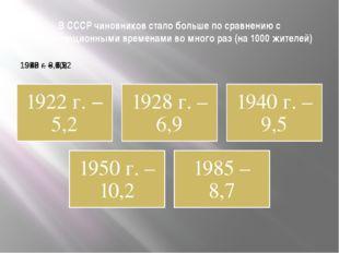 В СССР чиновников стало больше по сравнению с дореволюционными временами во м