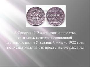 В Советской России взяточничество считалось контрреволюционной деятельностью,