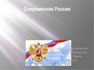 Современная Россия Согласно оценкам различных экспертов, Россия, является одн
