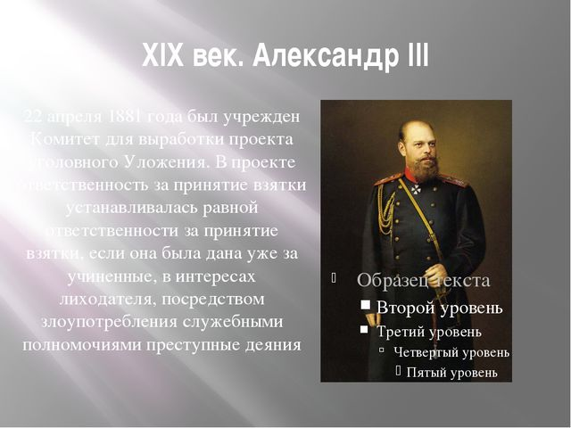 XIX век. Александр III 22 апреля 1881 года был учрежден Комитет для выработки...