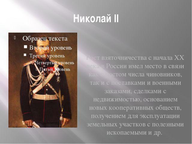 Николай II Рост взяточничества с начала XX века в России имел место в связи к...