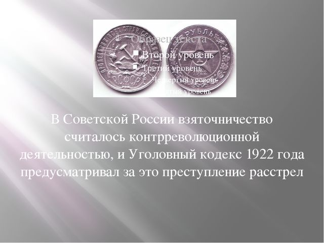 В Советской России взяточничество считалось контрреволюционной деятельностью,...