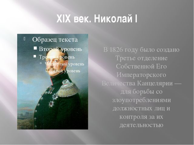 XIX век. Николай I В 1826 году было создано Третье отделение Собственной Его...