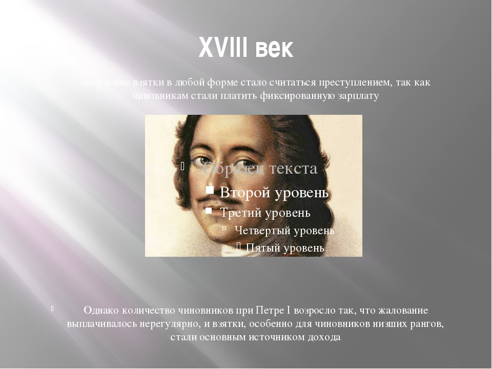 XVIII век получение взятки в любой форме стало считаться преступлением, так к...