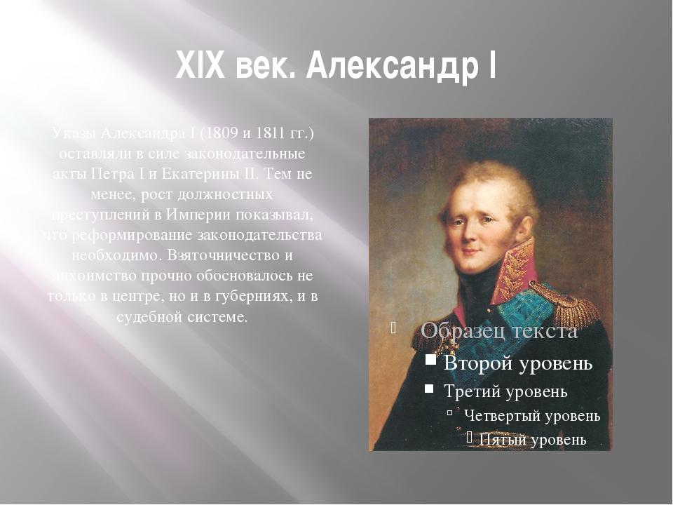 XIX век. Александр I Указы Александра I (1809 и 1811 гг.) оставляли в силе за...