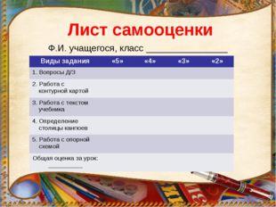 Лист самооценки Ф.И. учащегося, класс ________________ Виды задания«5»«4»«