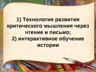 1) Технология развития критического мышления через чтение и письмо; 2) интер