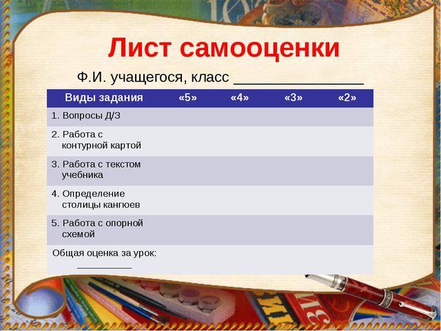 Лист самооценки Ф.И. учащегося, класс ________________ Виды задания«5»«4»«...